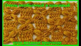 Очень НЕОБЫЧНЫЙ узор ,вязание КРЮЧКОМ,crochet beautiful pattern(узор № 271)