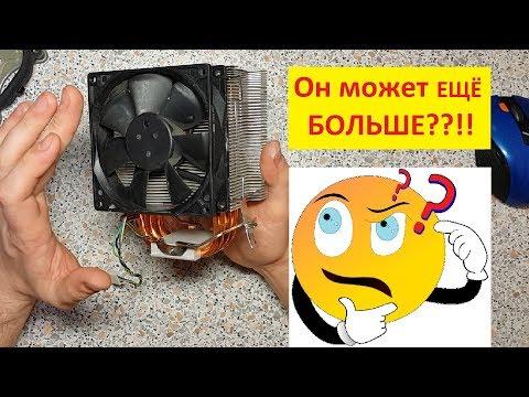 💨 Как доработать охлаждение любого процессора? 💨 Как улучшить обдув радиатора.