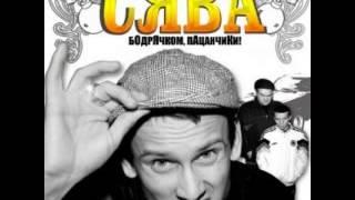 РЕПЕР СЯВА - Делай Горячо