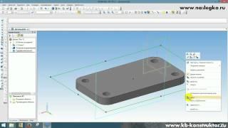 Урок 1 (часть первая) - Видео уроки Компас 3D