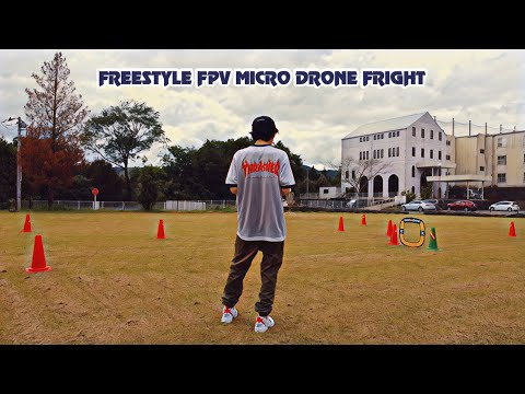 Фото Freestyle FPV Micro Drone Flight4(マイクロドローンでフリースタイル練習4)