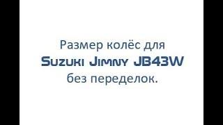 максимальный размер колес для Suzuki Jimny JB43W без переделок