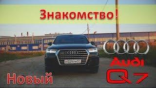 Новый Audi Q7 - обзор и знакомство, глазами Туареговода