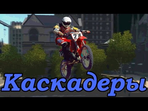 Аварии в GTA 4 (Accidents in GTA IV) Fun Video : смешное