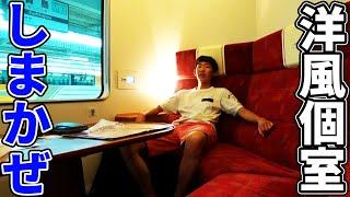 【関西一の豪華特急】近鉄しまかぜ号の洋風個室に乗車!(賢島→大阪難波)