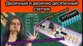 двоичный и двоично-десятичный счетчик. Электроника для начинающих DIY, Микросхема