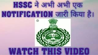 Hssc latest update|| PMT & SCRUITNY OF DOCUMENT NOTICE||
