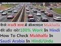 How To Check Mukhalafa In Saudi Arabia Urdu 2019 ! Hindi ! Traffic Violation Check ! Gari Ka Mukhali