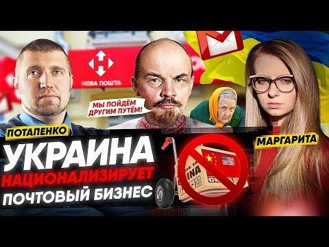Дмитрий Потапенко - Украина вводит монополию на посылки. Укрпочта против Новая Почта