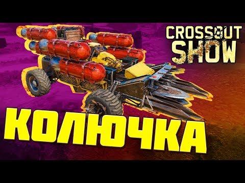 Crossout Show: Колючка