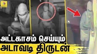 கதவை தட்டி விட்டு ஓடும் வினோத திருடன் பீதியில் மக்கள் | Thief Get Caught In CCTV Footage, Porur