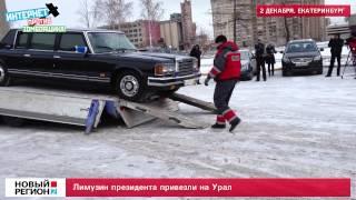 Лимузин президента привезли на Урал