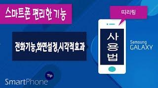 스마트폰 전화 편리한 사용법_ 핸드폰 화면 설정 _휴대…