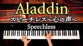 Speechless/Naomi Scott/スピーチレス ~心の声/アラジン/木下晴香/Aladdin/ピアノカバー/Piano cover/CANACANA