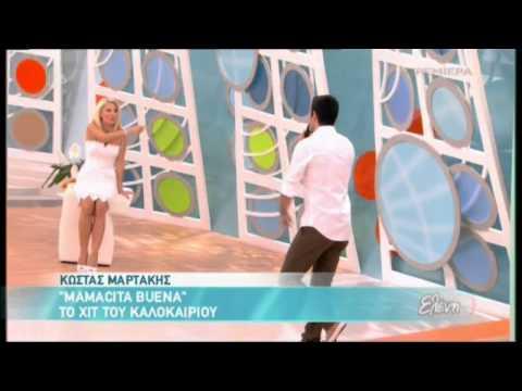Kostas Martakis - Mamacita Buena (Eleni, 2012)