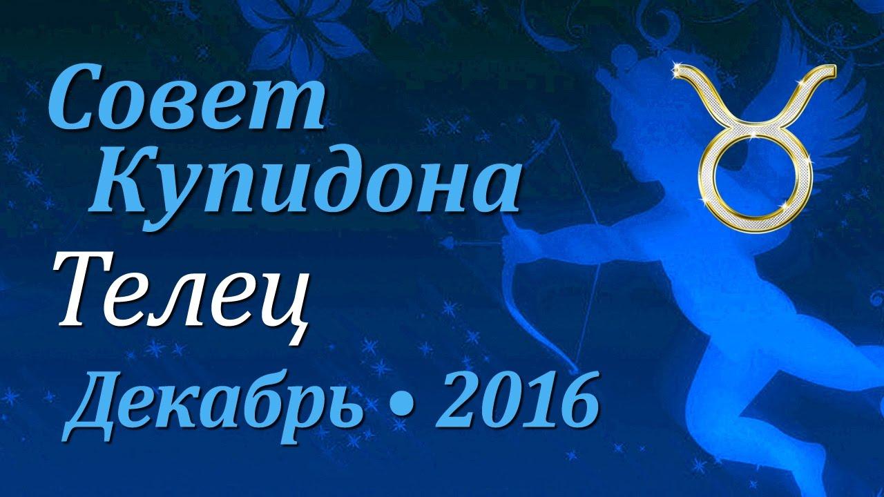 гороскоп телец любовный 2016
