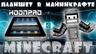 Minecraft Моды: Планшет - HoonPad!