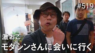 松嶋初音さんのMFテクニックがすごい! 激おこモダシンさんに会いに行く! #519 [4K] [GH5] 松嶋初音 動画 12