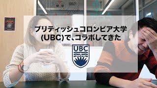 ブリティッシュコロンビア大学(UBC)で学ぶって、最高じゃね!