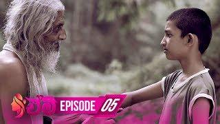 Emi | Episode 05 - (2019-04-26) | ITN Thumbnail