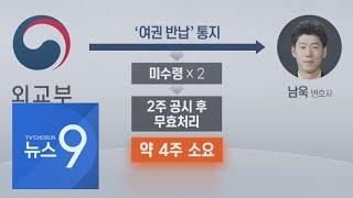 """남욱 여권 무효화…""""'그 분'도, '50억 클럽'도 있었다"""" [뉴스 9]"""