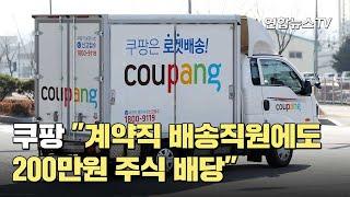"""쿠팡 """"계약직 배송직원에도 200만원 주식 배당"""" / 연합뉴스TV (YonhapnewsTV…"""