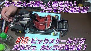 #18 ビックスケール1/12ポルシェカレラGTを作る!なべさんの難しく考えないプラモデル制作記(Porsche Carrera GT)