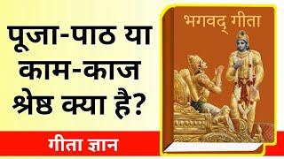पूजा-पाठ या काम-काज श्रेष्ठ क्या है? Geeta gyan By Lord krishna