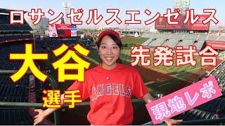 エンゼルスタジアム初めて行く人必見! Watching the Angels game! #07