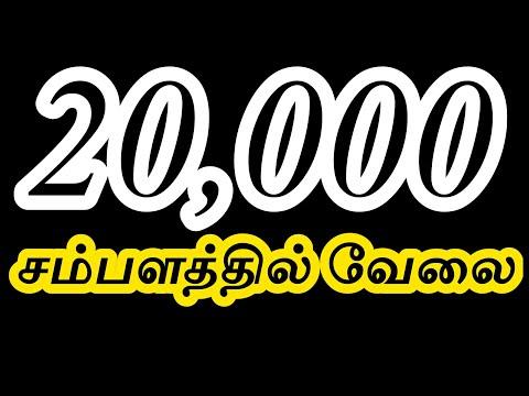 New job tamil   20,000 Salary Paid job opportunity   Tamilnadu new jobs   Private company jobs tamil