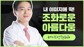 [눈재수술성형외과] 메이트성형외과