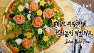 또띠아로 연어 샐러드 피자 만들기. 새콤하고 신선한 샐…