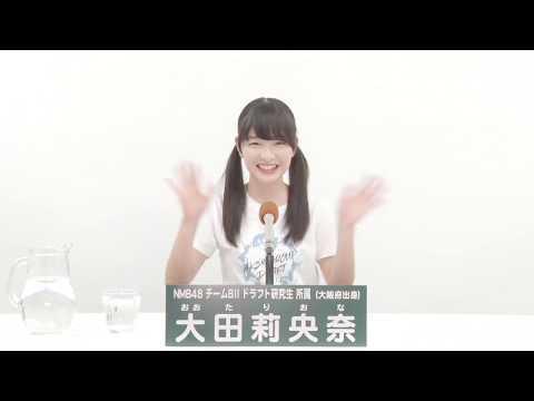 NMB48 Team BII ドラフト研究生 [Draft trainee]  大田 莉央奈 (RIONA OTA)