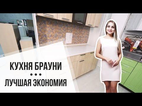 Кухня Брауни ✓ купить со склада в Москве и МО 👍  Интернет-магазин мебели Mebel169.ru