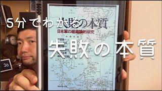 『失敗の本質』【太平洋戦争から組織経営を学ぶ!?】