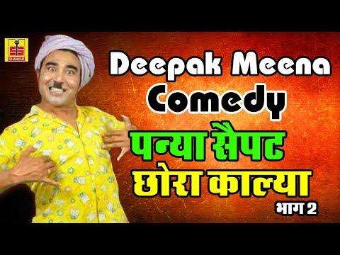 Deepak Meena Comedy - Panya Sepat Chora Kaalya Bhag 2 - Rajasthani 2018 Comedy - Shankar Cassettes