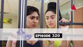 Neela Pabalu | Episode 320 | 02nd August 2019 | Sirasa TV Thumbnail