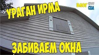 Ураган Ирма Флорида. Среда. Забиваем окна в доме. Нет воды. Пустые полки. #257