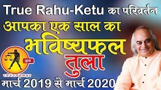 True Rahu-Ketu का परिवर्तन और आपका एक साल का भविष्यफल मार्च 2019 से मार्च 2020 || तुला ||