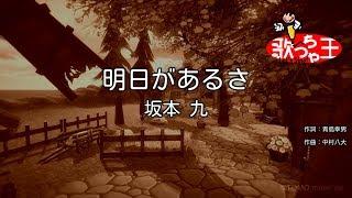 【カラオケ】明日があるさ/坂本 九