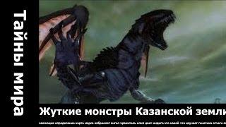 Жуткие монстры Казанской земли.. смотреть фильм параллельные миры сахасрара чакра.