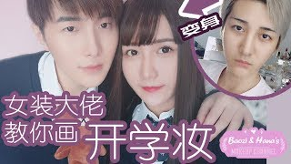 【BH Makeup Channel】EP41 Back To School Makeup With Drug Store Brands (CC EngSub)