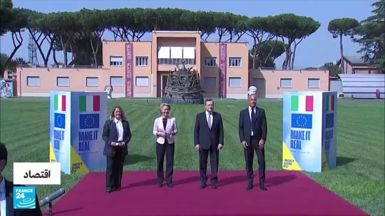إيطاليا تسعى لتعزيز الاستثمار لدفع عجلة الاقتصاد بعد جائحة كورونا  - 17:57-2021 / 6 / 23