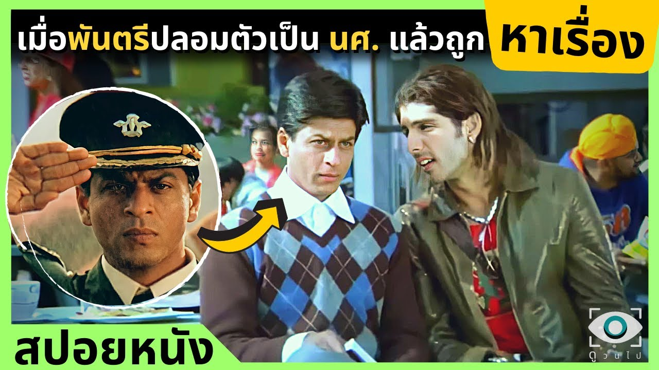 #สปอยหนัง : เมื่อสุดยอดทหารฝีมือฉกาจ ต้องปลอมตัวมาเรียน