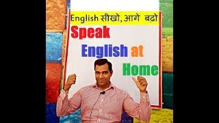 English Speaking Course in Hindi - Spoken English course - Learn English