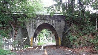 【廃道】廃ループ・廃隧道@七里岩ループ【72blog】