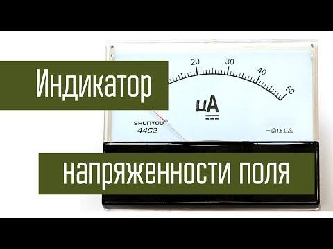 Изготовление простейшего индикатора напряженности поля. Самодельный прибор для сравнения антенн