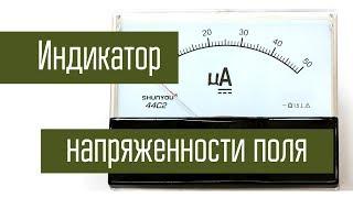Виготовлення простого індикатора напруженості поля. Саморобний прилад для порівняння антен