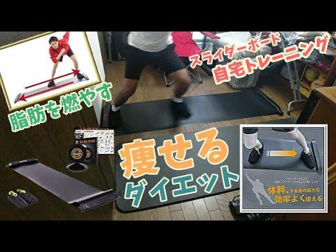宅トレ「スライドボード」楽しく-5kg痩せるダイエット脂肪燃焼トレーニング【有酸素運動】