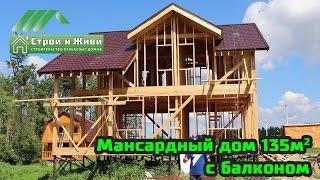 Строительство мансардного дома 135 кв.м. с балконом и сложной крышей.